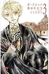 ガーフレット寮の羊たち 3 (プリンセス・コミックス) Kindle版