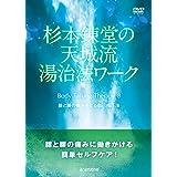 杉本錬堂さんの天城流湯治法ワーク Body Talking Therapy PART8 [DVD]