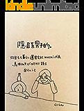 隠居系男子的。〜灯台もと暮らし運営会社Wasei代表の鳥井弘文が初めて語る自分のこと〜 (天井裏書房)