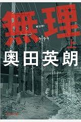 無理(上) Kindle版