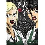 裏バイト:逃亡禁止【単話】(13) (裏少年サンデーコミックス)