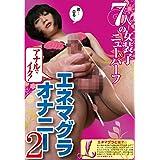 エネマグラオナニー2 (GUN-481) [DVD]