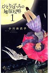 ひとりぼっちの地球侵略(1) (ゲッサン少年サンデーコミックス) Kindle版