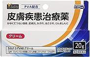 [Amazon限定ブランド]【指定第2類医薬品】PHARMA CHOICE 皮膚疾患治療薬 ラカナウPVA8クリーム 20g ※セルフメディケーション税制対象商品