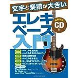 文字と楽譜が大きい エレキベース入門 【CD付】