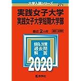 実践女子大学・実践女子大学短期大学部 (2020年版大学入試シリーズ)