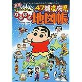 新版クレヨンしんちゃんの47都道府県なるほど地図帳 (クレヨンしんちゃんのなんでも百科シリーズ)