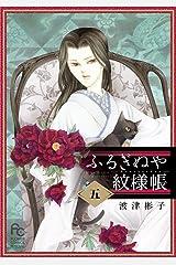ふるぎぬや紋様帳(5) (フラワーコミックスαスペシャル) Kindle版