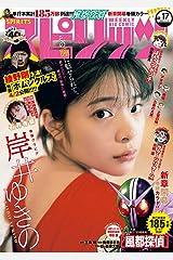 週刊ビッグコミックスピリッツ 2021年17号(2021年3月29日発売) [雑誌] Kindle版