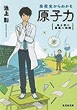 池上彰の講義の時間 高校生からわかる原子力 (集英社文庫)