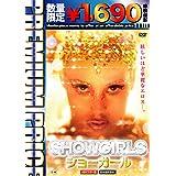 プレミアムプライス版 ショーガール HDマスター版《数量限定版》 [DVD]