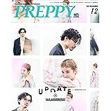 PREPPY(プレッピー) 2020年12月号