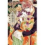 帝都初恋心中 (8) (フラワーコミックス)