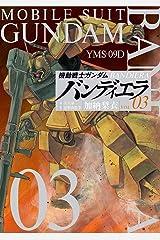 機動戦士ガンダム バンディエラ(3) (ビッグコミックス) Kindle版