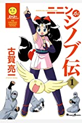 ニニンがシノブ伝(1) (電撃コミックスEX) Kindle版