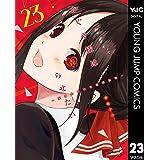 かぐや様は告らせたい~天才たちの恋愛頭脳戦~ 23 (ヤングジャンプコミックスDIGITAL)