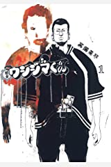 闇金ウシジマくん(1) (ビッグコミックス) Kindle版