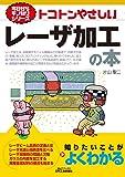 トコトンやさしいレーザ加工の本 (今日からモノ知りシリーズ)