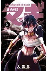 マギ(5) (少年サンデーコミックス) Kindle版