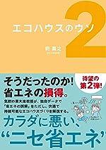 【読んだ本】 エコハウスのウソ2