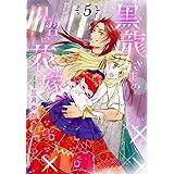 黒龍さまの見習い花嫁 5 (ネクストFコミックス)