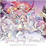 Iris Song Festa! vol.1~あいりすミスティリア!ボーカルコレクション feat. Airots~