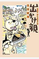 出かけ親(2) (ビッグコミックススペシャル) Kindle版