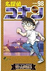 名探偵コナン(98) (少年サンデーコミックス) Kindle版