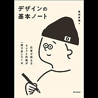 デザインの基本ノート 仕事で使えるセンスと技術が一冊で身につく本