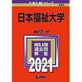 日本福祉大学 (2021年版大学入試シリーズ)