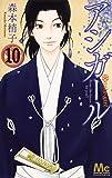 アシガール 10 (マーガレットコミックス)