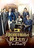 月桂樹洋服店の紳士たち~ 恋はオーダーメイド! ~ DVD BOXIV