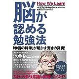 脳が認める勉強法――「学習の科学」が明かす驚きの真実!