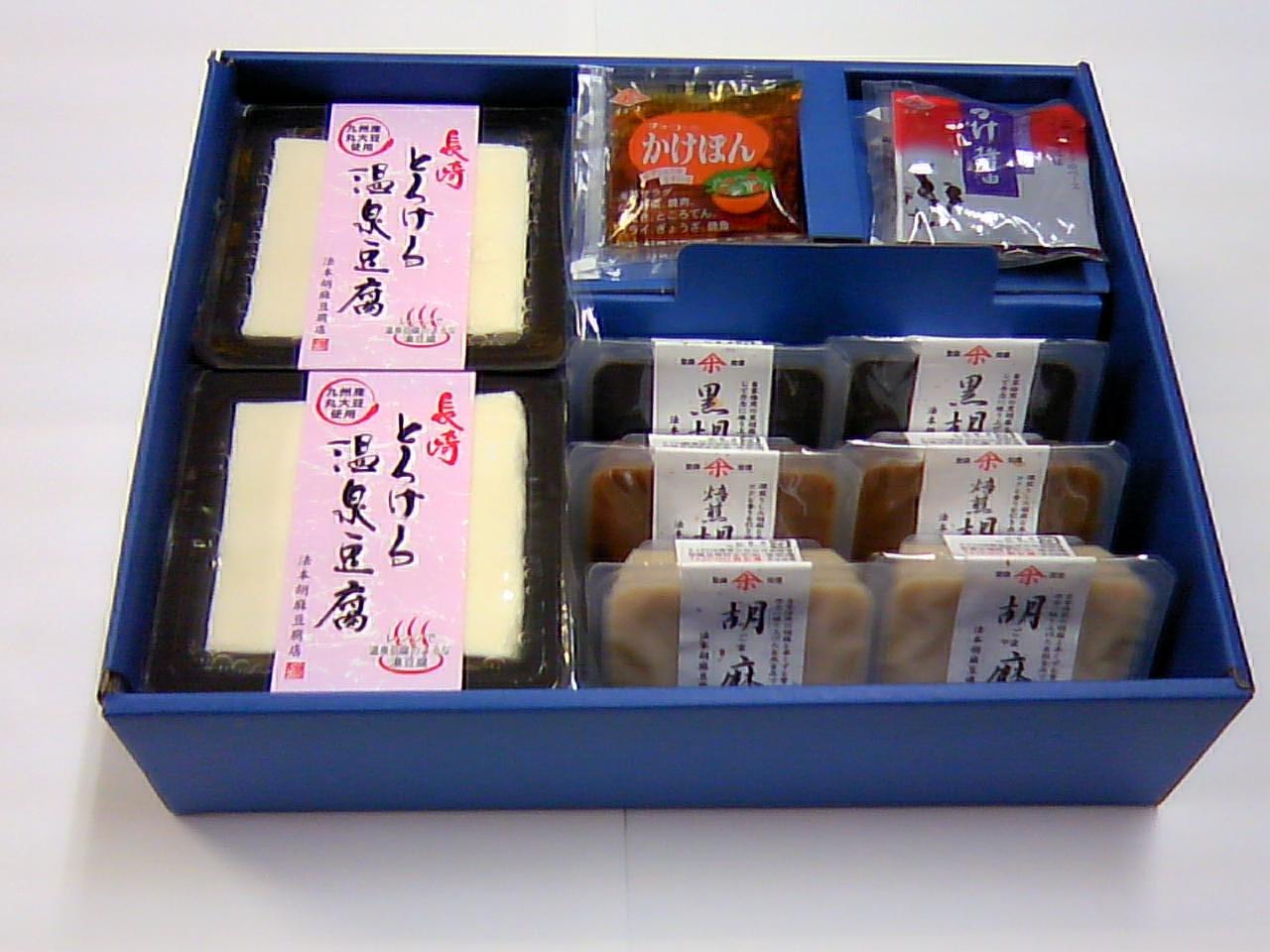 長崎胡麻とうふ温泉豆腐セット