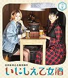 古川未鈴と古畑奈和のいにしえ乙女酒 二坏 [Blu-ray]