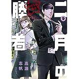 二月の勝者 ―絶対合格の教室―(9) (ビッグコミックス)