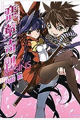 恋華奇跡-コイバナキセキ- BEGINS (REXコミックス) Kindle版