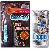 〔特典付き〕コパトーン タンニング ウォーター SPF2 キレイに 日焼け 200mL 大正製薬