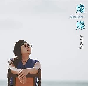 燦燦 SUN SAN [CD+DVD]