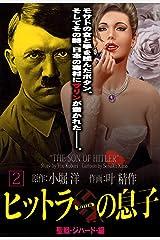 ヒットラーの息子(2) Kindle版