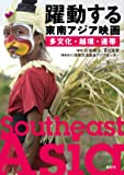 躍動する東南アジア映画~多文化・越境・連帯~