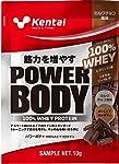 【お試し品】Kentai パワーボディ100% ホエイプロテイン ミルクチョコ風味 10g[ドラッグストア サンプルストア対象商品]