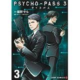PSYCHO-PASS サイコパス 3 3 (ジャンプコミックス)