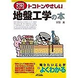 トコトンやさしい地盤工学の本 (今日からモノ知りシリーズ)