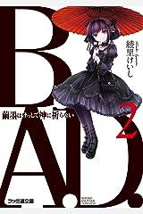 B.A.D. 2 繭墨はけっして神に祈らない (ファミ通文庫) Kindle版