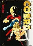 COBRA1 コブラ復活 (MFコミックス)