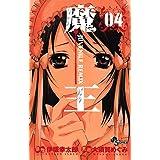 魔王 JUVENILE REMIX(4) 魔王 JUVENILE REMIX (少年サンデーコミックス)