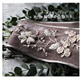 小さな草花でいろどる リボン刺繍&小物たち