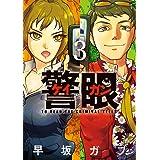 警眼-ケイガンー (3) (ビッグコミックス)