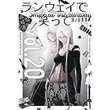 ランウェイで笑って(20) (講談社コミックス)
